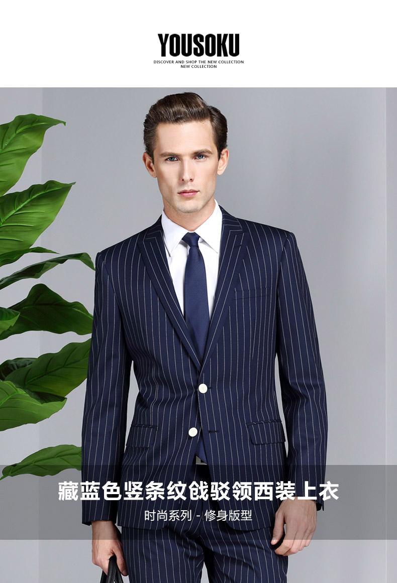 yousoku深蓝色竖条纹修身西装男 半麻衬戗驳领商务